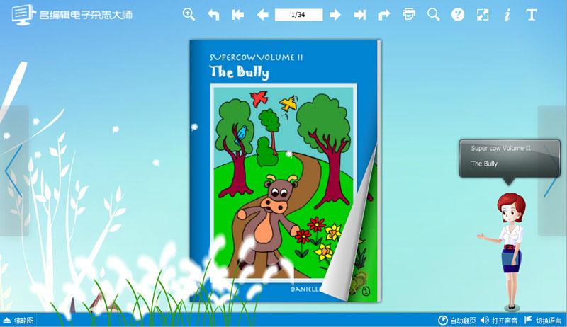 配音的书籍 super cow 故事书 电子书刊制作