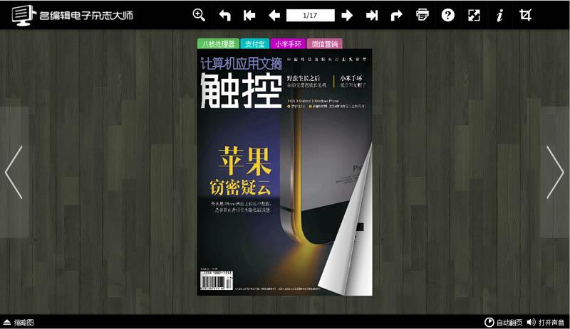 《计算机应用文摘》 电子期刊制作软件案例演示