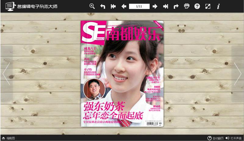《南都娱乐》 电子期刊制作软件案例演示