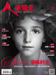 《人像摄影》电子期刊杂志