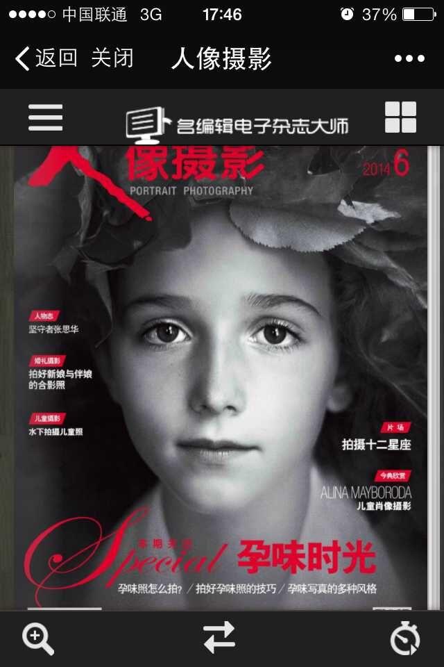 人像摄影 电子期刊杂志制作软件
