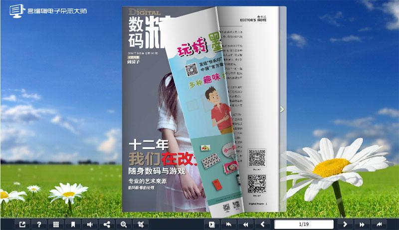 数码精品世界,电子杂志期刊制作软件