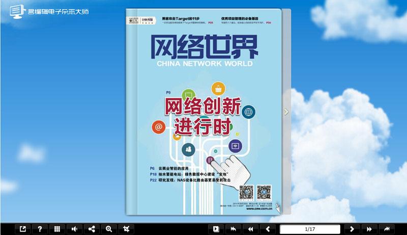 网络世界,电子杂志制作,电子杂志制作软件