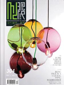 《现代装饰·家居》电子杂志