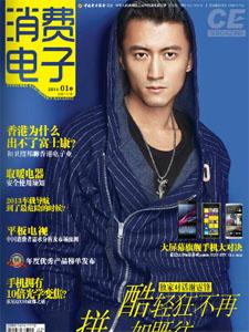 《消费电子》电子杂志
