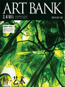 《艺术银行》电子杂志