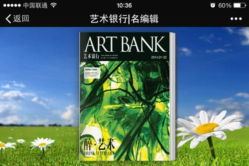 艺术银行 翻页电子书制作软件