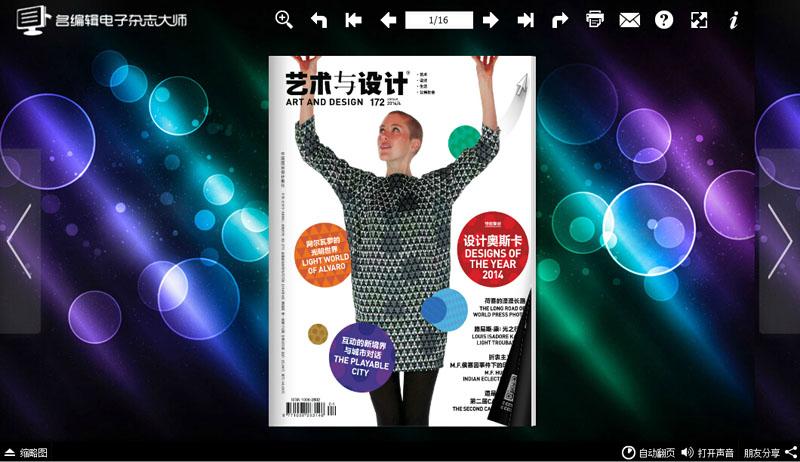 艺术与设计 电子杂志制作软件