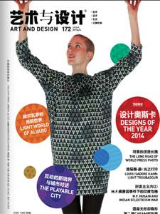 《艺术与设计》电子杂志