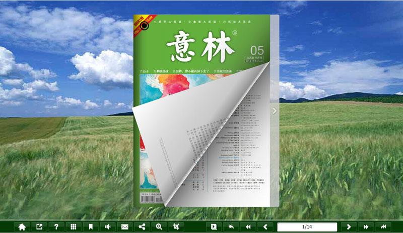 意林杂志在线阅读 翻页电子书制作软件