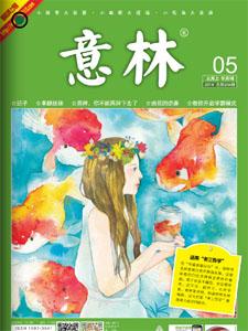 《意林》电子期刊杂志 - 翻页电子书制作软件