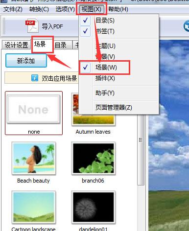 设置场景(flash动态背景/前景) 电子杂志制作软件