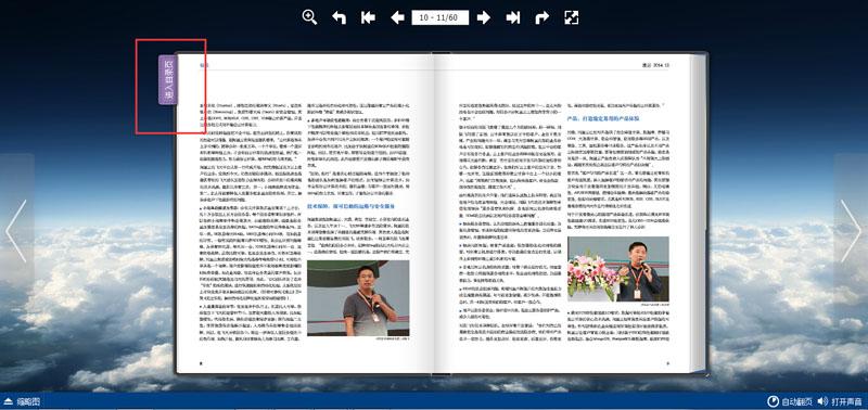 电子杂志制作软件 电子杂志书签