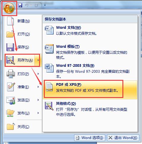 Word文档转换成翻页电子书翻页电子杂志
