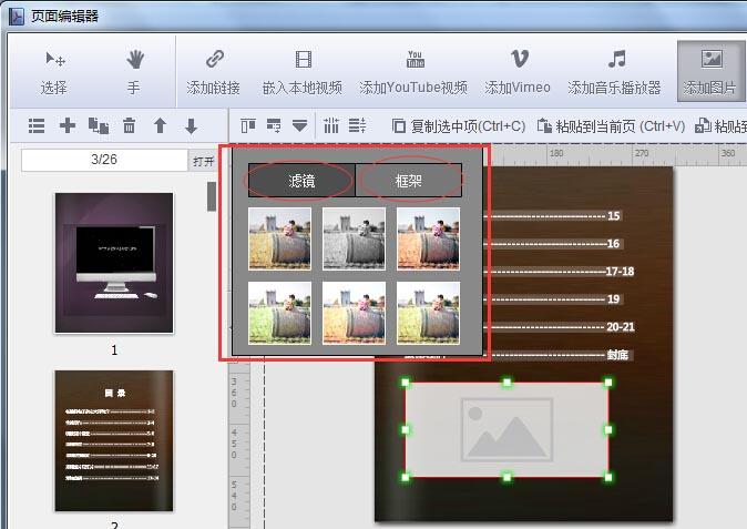 添加图片 翻页电子书制作软件教程