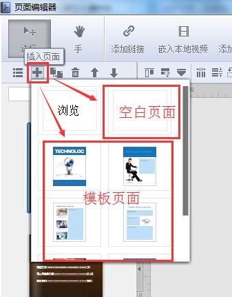 从0开始编辑ag8亚游集团电子杂志 排版编辑 一页页的编辑