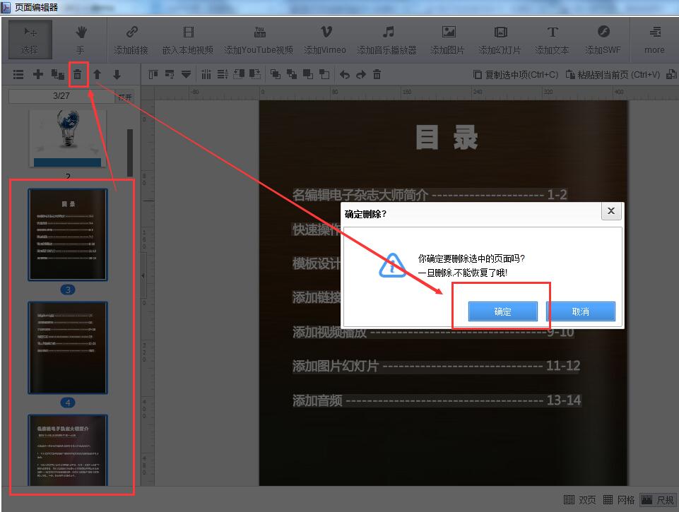 从0开始编辑名编辑电子杂志 排版编辑 一页页的编辑