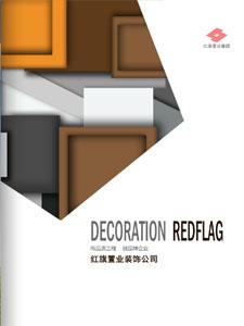 《红旗置业装饰公司》电子画册