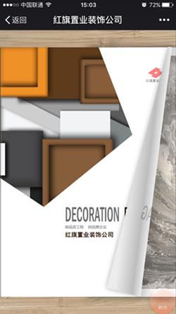 《红旗置业装饰公司》 电子画册制作软件 作品展示