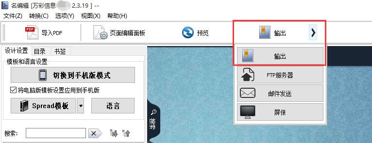 输出HTML/EXE/ZIP/APP电子杂志格式-翻页电子杂志格式