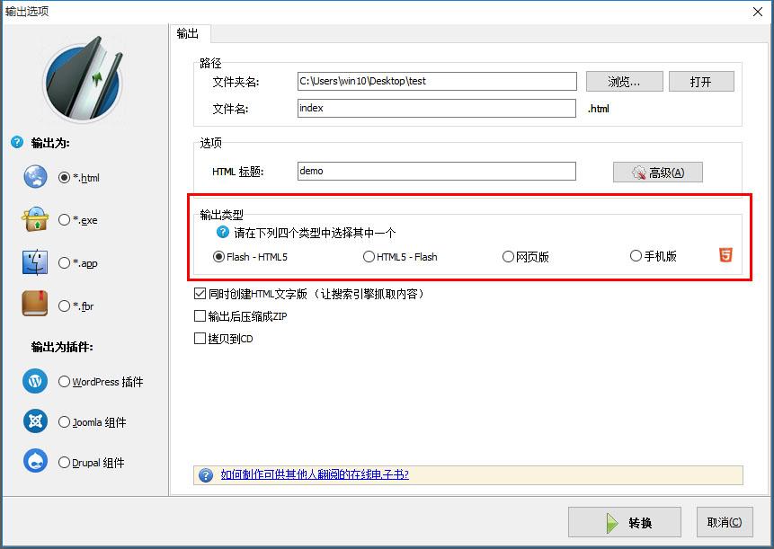 输出HTML/EXE/ZIP/APP电子杂志格式