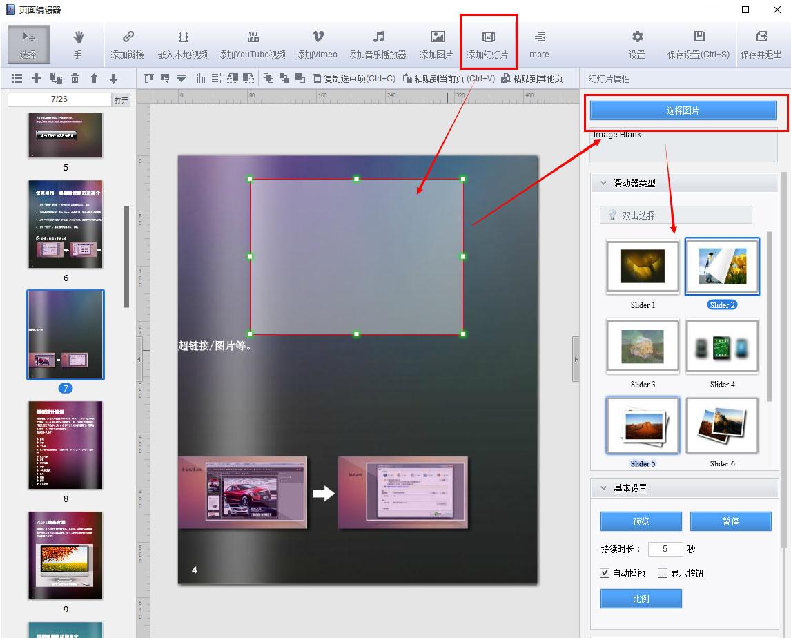 电子杂志制作软件 添加图片幻灯片