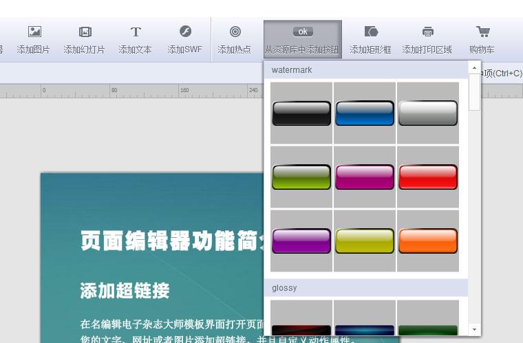 在电子宣传册中添加视频-功能按钮
