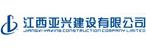江西亚兴建设有限公司