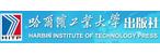 哈尔滨工业大学出版社有限公司
