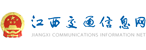 江西交通信息网