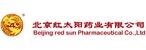 北京红太阳药业有限公司