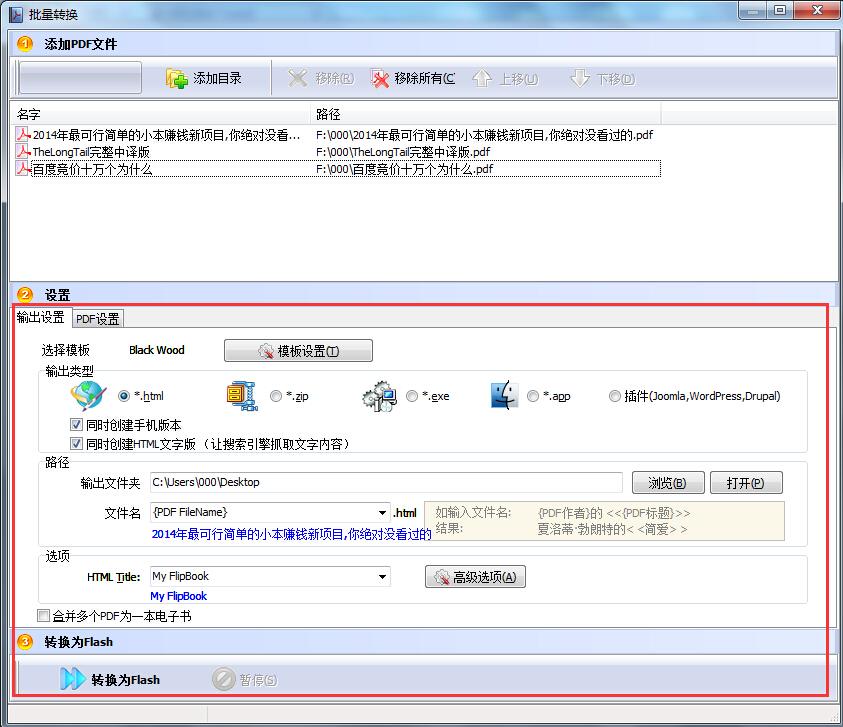 批量转换PDF为电子杂志-进行设置