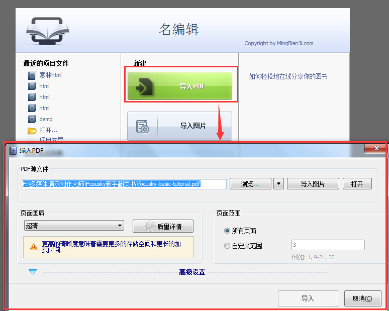PDF转换成翻页电子杂志_电子杂志制作教程