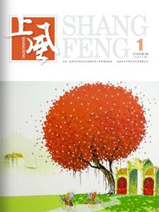 《上风(2016年第1期)》远近文化电子期刊