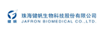 珠海健帆生物科技股份有限公司