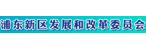 上海市浦东新区发展和改革委员会