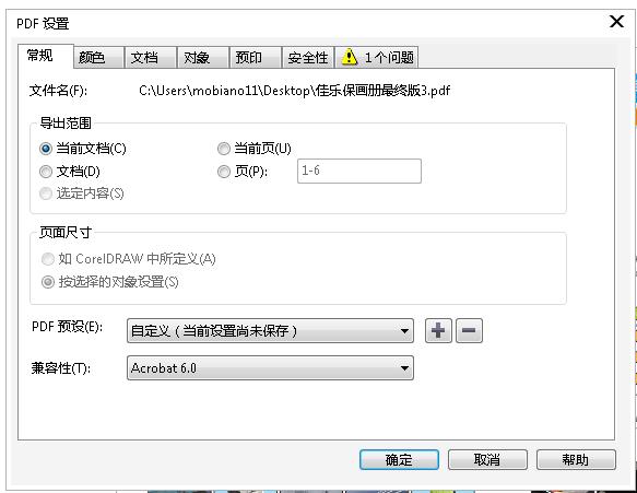 导入ag8亚游集团的PDF文字丢失、错位、图片色调不同怎么办?