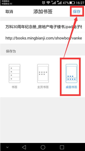 名编辑在线电子书如何生成手机桌面图标?