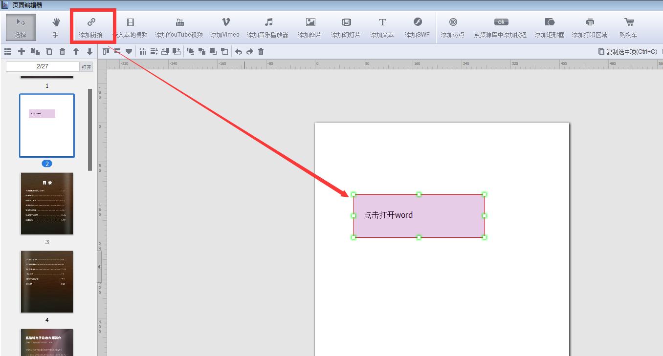 如何在电子书中嵌入word或者PPT?