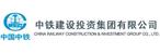 中铁建设投资集团有限公司