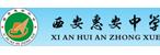 西安惠安中学