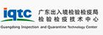 广东出入境检验检疫局检验检疫技术中心