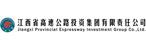 江西省高速公路投资集团有限责任公司