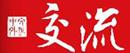 中外文化交流中心