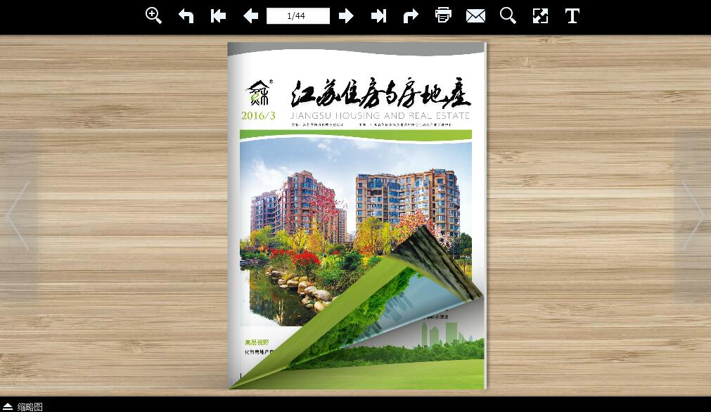 《江苏住房与房地产》电子内刊