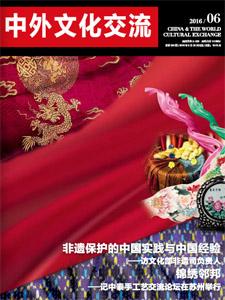 《中外文化交流(2016年第6期)》电子杂志 - 翻页电子书制作软件