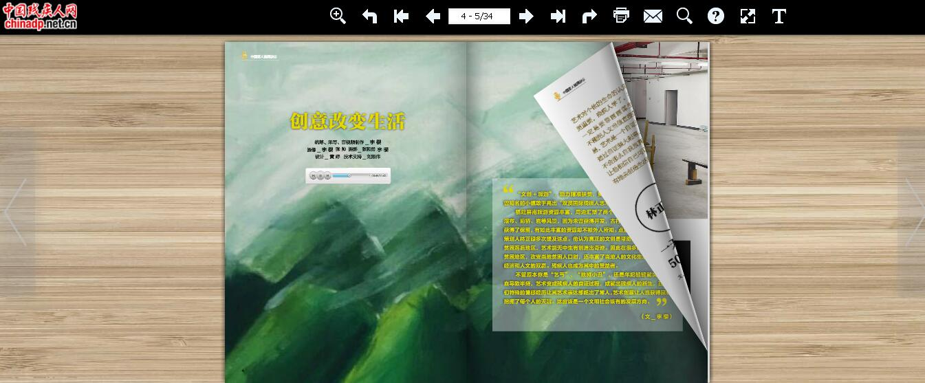 《中国盲人音频杂志(2016年第4期)》电子杂志