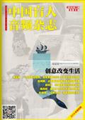 《中国残疾人网》电子杂志 电子杂志制作软件