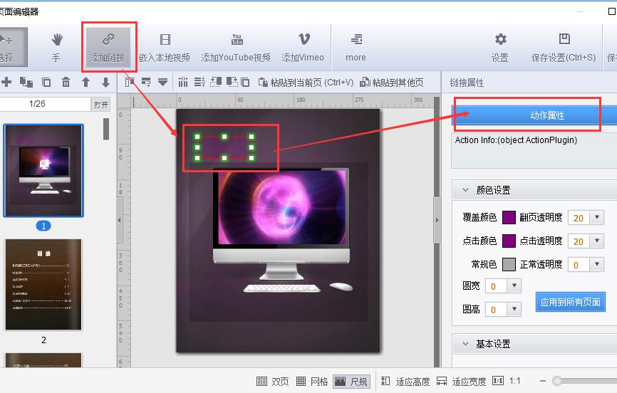 如何把优酷视频嵌入到EXE电子书里?