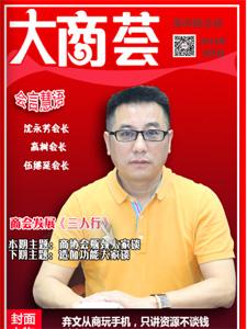 《大商荟杂志创刊号》电子杂志